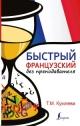 Быстрый французский без преподавателя
